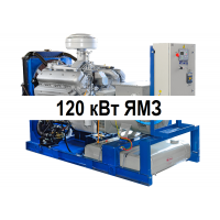 Дизель генератор ЯМЗ 120 кВт АД-120С-Т400-1Р ЯМЗ