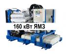 Дизель генератор ЯМЗ 160 кВт АД-160С-Т400-1Р ЯМЗ