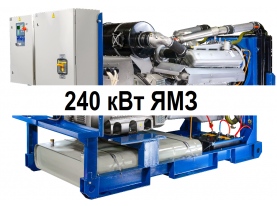 Дизель генератор ЯМЗ 240 кВт АД-240С-Т400-2Р ЯМЗ с автозапуском