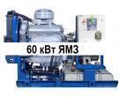 Дизель генератор ЯМЗ 60 кВт АД-60С-Т400-1Р ЯМЗ